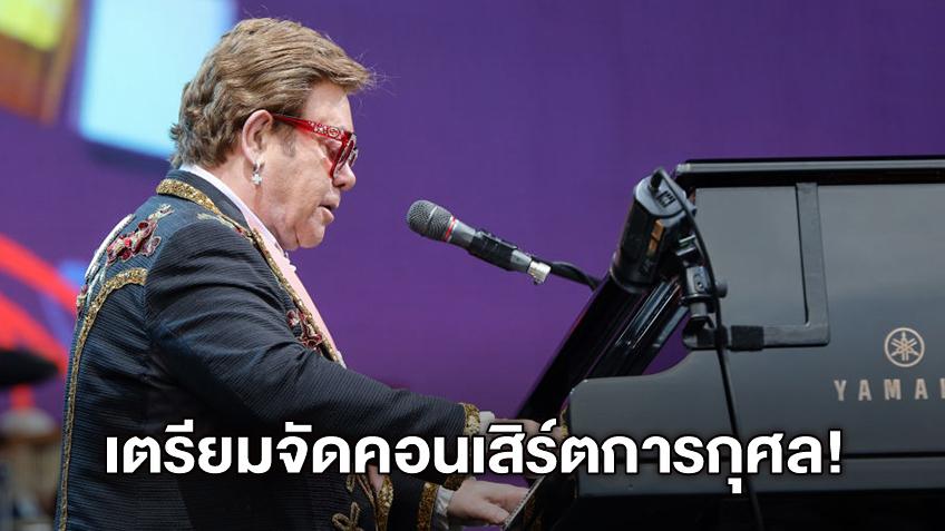 Elton John เตรียมจัดคอนเสิร์ตการกุศลระดมเงินบริจาคในสถานการณ์ COVID-19 ระบาดหนัก