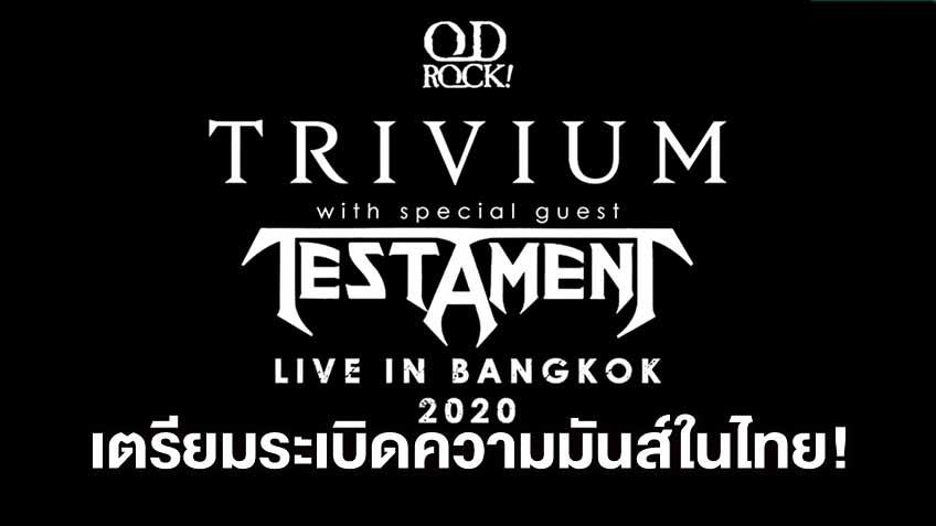 TRIVIUM จับมือ TESTAMENT เตรียมระเบิดความมันส์กับคอนเสิร์ตครั้งแรกในไทย 26 มี.ค.นี้