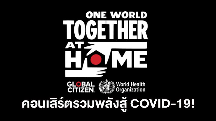 """""""ONE WORLD: TOGETHER AT HOME"""" คอนเสิร์ตการกุศลรวมศิลปินดัง สู้วิกฤต COVID-19"""